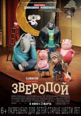 Зверопой / Sing