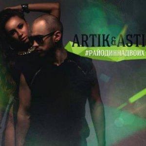 Скачать альбом Artik and Asti - Рай один на двоих в Тас Икс (Tas Ix)