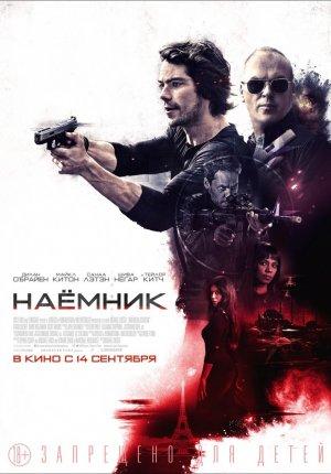 Смотреть автоприцеп фильма Наемник / American Assassin во Тас Икс (Tas Ix)